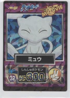 1997-2001 Pokemon Meiji Promos [???] #32 - Mew