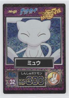 1997-2001 Pokemon Meiji Promos [???] #32 - [Missing]