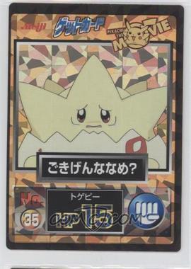 1997-2001 Pokemon Meiji Promos [???] #35 - Togepi