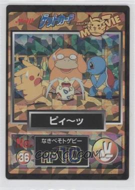 1997-2001 Pokemon Meiji Promos [???] #36 - Pikachu, Psyduck, Squirtle, Togepi