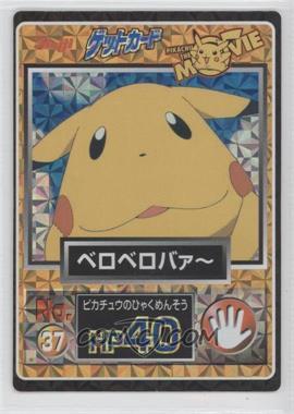 1997-2001 Pokemon Meiji Promos [???] #37 - Pikachu