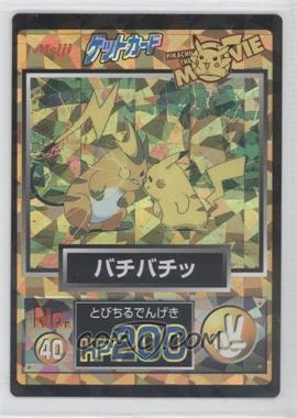 1997-2001 Pokemon Meiji Promos [???] #40 - Raichu, Pikachu