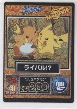 1997-2001 Pokemon Meiji Promos [???] #41 - Raichu, Pikachu