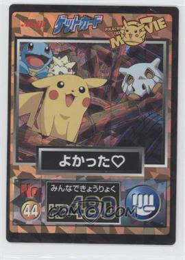 1997-2001 Pokemon Meiji Promos [???] #44 - [Missing]