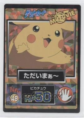 1997-2001 Pokemon Meiji Promos [???] #48 - [Missing]
