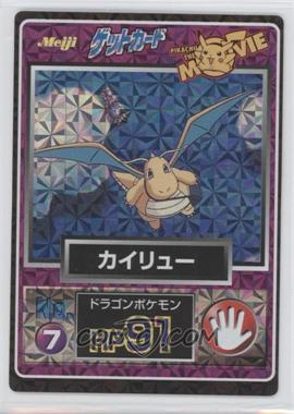 1997-2001 Pokemon Meiji Promos [???] #7 - Dragonite