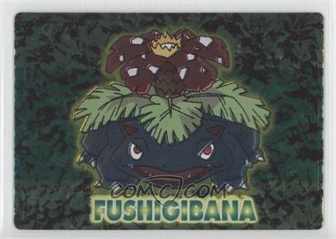 1997-2001 Pokemon Meiji Promos [???] #NoN - Fushigibana (Venusaur)