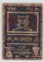 Ancient Mew