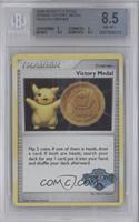 Victory Medal (2008-09 Battle Road Spring) [BGS8.5]