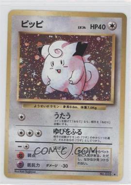 1999 Pokemon Base Set - Booster Pack [Base] - Japanese #035 - Clefairy