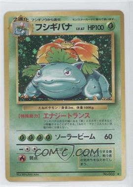 1999 Pokemon Base Set Booster Pack [Base] Japanese #003 - Venusaur