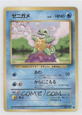 1999 Pokemon Base Set Booster Pack [Base] Japanese #007 - Squirtle