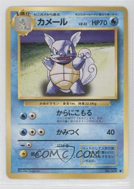 1999 Pokemon Base Set Booster Pack [Base] Japanese #008 - Wartortle