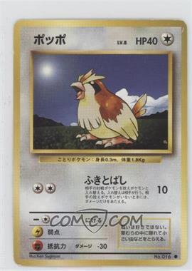 1999 Pokemon Base Set Booster Pack [Base] Japanese #016 - Pidgey