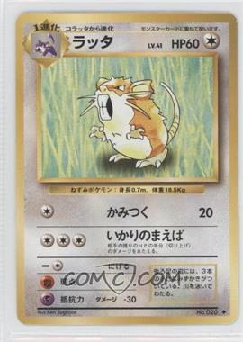 1999 Pokemon Base Set Booster Pack [Base] Japanese #020 - Raticate