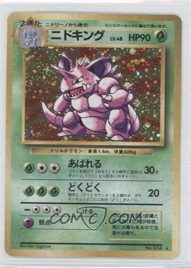 1999 Pokemon Base Set Booster Pack [Base] Japanese #034 - Nidoking