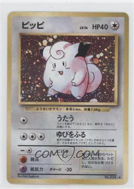 1999 Pokemon Base Set Booster Pack [Base] Japanese #035 - Clefairy
