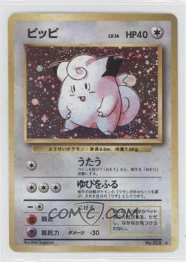 1999 Pokemon Base Set Booster Pack [Base] Japanese #035 - Clefairy