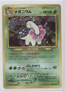 1999 Pokemon Neo Genesis - Insert Promos - Japanese #154 - Meganium