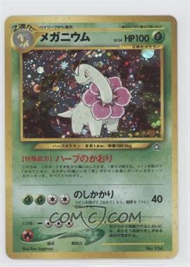 1999 Pokemon Neo Genesis Insert Promos Japanese #154 - Meganium