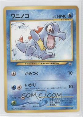 1999 Pokemon Neo Genesis Insert Promos Japanese #158 - Totodile