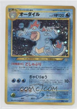 1999 Pokemon Neo Genesis Insert Promos Japanese #160 - Feraligatr
