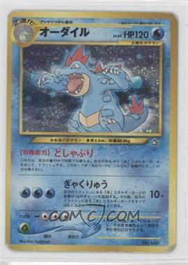 1999 Pokemon Neo Genesis Insert Promos Japanese #160 - [Missing]