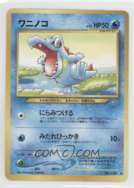 2000 Pokemon Neo Genesis - Booster Pack [Base] - Japanese #158 - Totodile