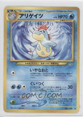 2000 Pokemon Neo Genesis - Booster Pack [Base] - Japanese #159 - Croconaw