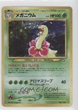 2000 Pokemon Neo Genesis Booster Pack [Base] Japanese #154 - Meganium