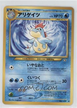2000 Pokemon Neo Genesis Booster Pack [Base] Japanese #159 - Croconaw