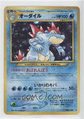2000 Pokemon Neo Genesis Booster Pack [Base] Japanese #160 - Feraligatr