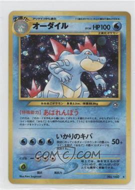 2000 Pokemon Neo Genesis Booster Pack [Base] Japanese #160 - Feraligatr