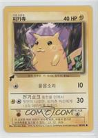 Pikachu (Korean)