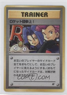 2000 Pokemon Team Rocket Booster Pack [Base] Japanese #NoN - Here Comes Team Rocket!