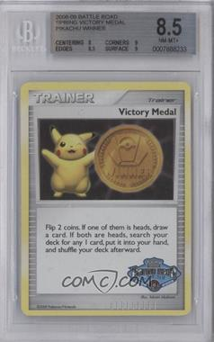2015 [???] [???] #NoN - Victory Medal [BGS8.5]