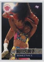 Kumiko Maekawa