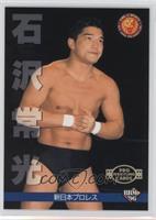 Tokimitsu Ishizawa