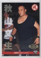 Fumio Akiyama