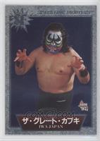 The Great Kabuki