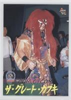 The Great Kabuki