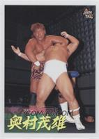 Shigeo Okumura