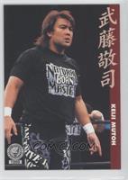 Keiji Mutoh