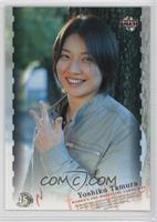Yoshiko Tamura