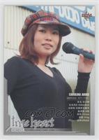 Carolina Akiko