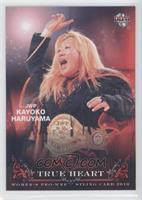 Kayoko Haruyama