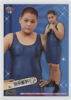 Meiko Tanaka