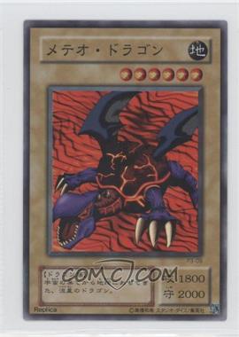 2000 Yu-Gi-Oh! - Premium Pack 3 - Japanese #P3-09 - Meteor Dragon