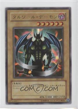 2000 Yu-Gi-Oh! Booster Pack Tins Series Promos Japanese #BPT-J01 - Beast of Talwar