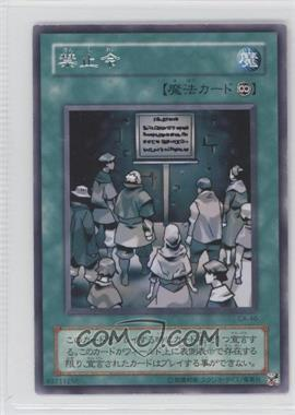 2000 Yu-Gi-Oh! Curse of Anubis (OCG) Booster Pack [Base] Japanese #CA-40 - Prohibition